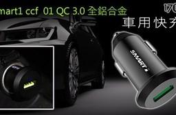 Smart1 ccf-01 QC 3.0 全鋁合金車用快充1port