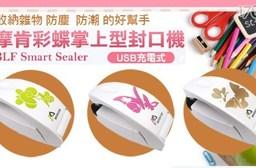 【摩肯】暢銷日本收納密封防潮好幫手-一代封口機(電池款)