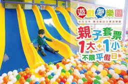 【yukids Island 遊戲愛樂園】日本最受歡迎的兒童樂園!通過日本安全認證及國際專利申請,推出不分時段歡樂玩耍!讓寶貝在遊戲中享受成長學習!門票一張238元起! 11家分店 只要238元起,即可享有【yukids Island 遊戲愛樂園】入場門票(大店)A.一張 / B.二張〈每張含大人一名 + 小孩一名,B方案可同時或分次使用〉