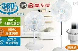 【晶工牌】台灣製造16吋360度旋轉電風扇S 1637