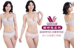 成套系列:【華歌爾】輕呼吸系列 自由9字扣C-D罩杯內衣+中低腰三角褲(任選各1件)