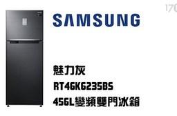 【SAMSUNG三星】456L變頻雙門冰箱RT46K6235BS