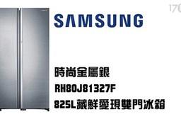 【SAMSUNG三星】825L藏鮮愛現雙門冰箱RH80J81327F