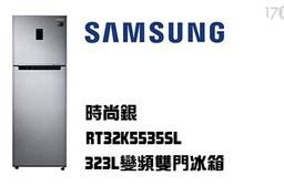 【SAMSUNG三星】323L變頻雙門冰箱RT32K5535SL