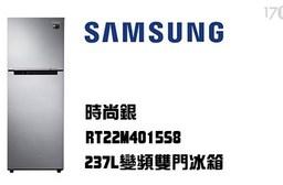 【SANSUNG三星】237L變頻雙門冰箱RT22M4015S8