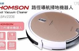 【THOMSON】路徑導航掃地機器人(TM-SAV22DS)