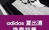Yahoo!每日好康 10.0折! - adidas 夏出清特賣