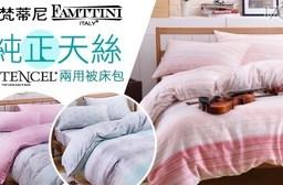 【梵蒂尼】頂級純正天絲兩用被床包組-雙人