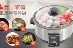 元山-3.8L萬用電熱鍋(YS-5380IC)
