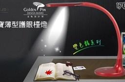安寶-360度超廣角薄型居家造型LED檯燈(AB-7725)