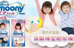 【Moony】頂級褲型紙尿褲 境內彩盒版