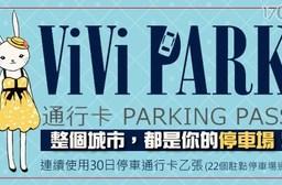 ViVi PARK 停車場-連續使用30日不限場次、無限次數進出停車通行卡一張 。22個駐點停車場可適用