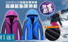 17LIFE 2.4折! - 防風防寒保暖高機能衝鋒外套
