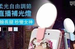 自拍神器LED美顏手機補光燈