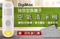 DP-3D6 強效型負離子空氣清淨機(加贈活性碳口罩(5入)