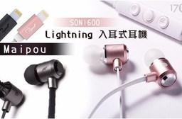 【Maipou】Lightning入耳式耳機 SON1600