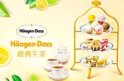 【哈根達斯 Häagen-Dazs】創意冰淇淋杯、冰淇淋塔、精選甜點、繽紛小點,豐富多樣化的 Häagen-Dazs 經典午茶!來場沁涼過癮的甜蜜饗宴! 6家分店 只要699元起,即可享有【哈根達斯 Häagen-Dazs】Häagen-Dazs 經典午茶〈首層(內含創意冰淇淋杯二杯:芒果雪酪佐奇異果+草莓優格佐草莓) + 冰淇淋塔四份(內含:咖啡冰淇淋+原味優格冰淇淋+草莓冰淇淋+比利時巧克力冰淇淋) + 中層(內含精選甜點:繽紛莓果蛋糕二份+雙色麻糬蛋糕二份+草莓千層蛋糕二份) + 底...