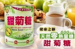 【健康之獅】天然零熱量糖-甜菊糖(600公克)