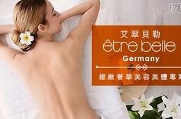 艾翠貝勒 etre belle-極緻奢華美容美體專案