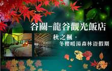 谷關-龍谷觀光飯店 3.7折! - 雙人/四人住宿專案