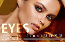 【Janna時尚美睫】專業的手法讓人超安心,使嫁接睫毛與真睫完美結合!根根分明的美睫,瞬間讓雙眼魅力無限,眼睛看起來自然又有神! 東區 只要299元起,即可享有【Janna時尚美睫】A.3D裸妝款150根(黑鑽毛/蠶絲纖維毛 二選一) / B.6D輕柔款300根(黑鑽毛/蠶絲纖維毛 二選一) / C.6D自然款500根(黑鑽毛/蠶絲纖維毛 二選一)