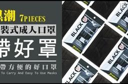 【帶好罩】MIT黑潮四層防護口罩(7片裝)