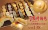 稻村麵包 7.7折! - 日式酒種麵包 十勝紅豆/芋頭/地瓜