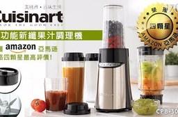 【Cuisinart美膳雅】多功能新纖果汁調理機 CPB-300TW (附隨行杯四件+攪拌杯一件+研磨杯一件)