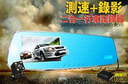 雙鏡頭+GPS測速,多功能合一的【4.3吋二合一1080pGPS測速行車記錄器】,保障你的行車安全,有了它,開車上路安心多了喔~車上必裝! 每入只要1999元起,即可享有4.3吋二合一1080pGPS測速行車記錄器〈1入/2入/3入〉