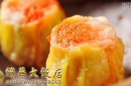 錦華大飯店-10道好食雙人套餐