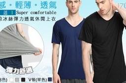 (買兩件送一件) 勁涼冰絲彈力透氣休閒上衣 任選