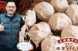 【主播楊中化】伸卡球爆漿大貢丸 2組