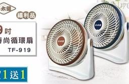 【小太陽】9吋時尚循環扇TF-919-福利品(買一送一)