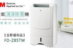 【3M】除濕輪式空氣清淨除濕機-典雅白(FD-Z85TW)【全新福利品】