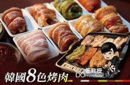 烤出美味新氛圍!【都教授韓國八色烤肉】每個滋味都跟韓國當地零時差且打開就能烤,完美的比例拿捏,讓豬肉在味蕾中延伸出無限的幸福氣息! 每盒只要88元起,即可享有都教授韓國八色烤肉〈6盒/8盒/16盒/24盒,口味可選:人參/醬油/蒜味/紅酒/青醬/大醬/咖哩/辣醬〉