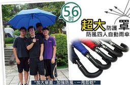 超大防護罩!四人剛剛好,五人也可以!【56吋超大防護罩防風四人自動雨傘】傘面大、防潑水、強抗風、好開收! 每入只要185元起,即可享有56吋超大防護罩防風四人自動雨傘〈任選1入/2入/4入/6入/8入/12入,顏色可選:深藍/寶藍/大紅/鐵灰/墨綠〉