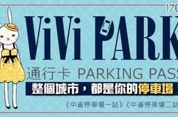 ViVi PARK《中崙停車場一站》/《中崙停車場二站》-連續使用30日不限場次、無限次數進出停車通行卡乙張