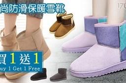 (買一送一)韓款時尚防滑保暖雪靴