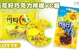 【韓國Lotte】葵花籽巧克力球/檸檬VC糖  任選