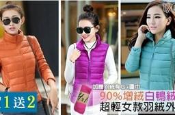 【買一送二】  90%增絨白鴨絨超輕女款羽絨外套加贈羽絨背心+圍巾