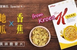 韓國進口【家樂氏Special K】地瓜香蕉(福利品)450g