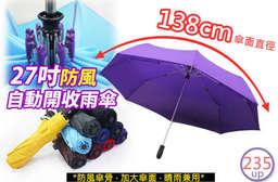 氣候多變化,沒有一把好傘可不行!【27吋新大無敵防風自動開收雨傘】有著超大傘面與堅固傘骨,好用、耐用、更實用! 每入只要219元起,即可享有27吋新大無敵防風自動開收雨傘〈1入/3入/5入/7入/10入/15入/20入,顏色可選:純黑/鐵灰/淺藍/寶藍/深藍/深紫/大紅/酒紅/咖啡/亮黃〉