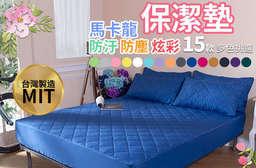 【台灣製LoveCity馬卡龍防汙炫彩保潔墊系列】使用超細酯纖維棉,經壓光、固色、防縮處理,有效延長床墊、枕頭的使用壽命喔! 只要95元起,即可享有台灣製LoveCity馬卡龍防汙炫彩保潔墊枕頭套/(單人/雙人/雙人加大)保潔墊等組合,顏色可選:白/粉/綠/藍/黃/橘/紫/桃紅/灰色/深灰/深紫/深藍/曜石黑/卡其/深綠