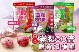 日本製造,會讓您有飽足感的水果糖【日本滿腹30倍膳食纖維糖】增加飽足感,消除飢餓,三種甜蜜水果口味:奇異果、草莓牛奶、藍莓可選,好吃無負擔! 每包只要98元起,即可享有日本滿腹30倍膳食纖維糖〈任選1包/3包/6包/9包/12包,口味可選:奇異果/草莓牛奶/藍莓〉平行輸入