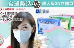 台灣製【藍鷹牌】立體成人版3D立體口罩(2盒)