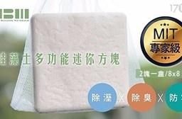 【MBM】珪藻土多功能迷你方塊(2塊/盒)
