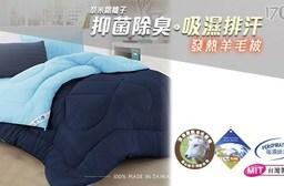 【三浦太郎】奈米銀離子抑菌除臭發熱羊毛被1.6KG