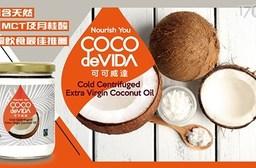 【可可威達】公平貿易天然冷離心初榨椰子油443ml