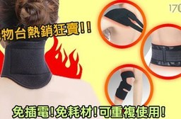 【水波動】神奇健康熱魔敷濕熱帶-頸部專用