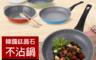 韓國Ecoramic 4.4折! - 鈦晶石不沾鍋6件組